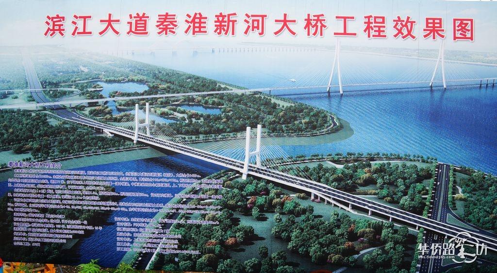 2 新秦淮河大桥效果图.