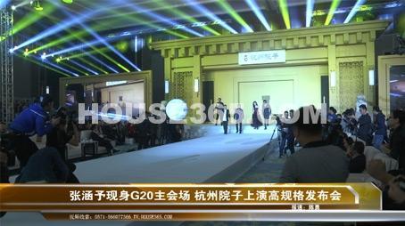 泰禾杭州院子视频