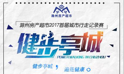 """""""健步亭城""""颁奖礼将于本周日于滁州房产超市举行!"""