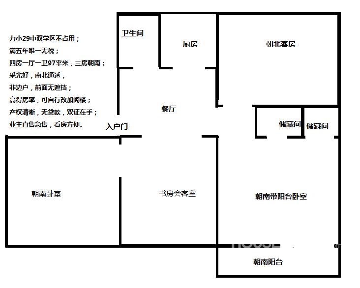 90平四房一厅设计图展示