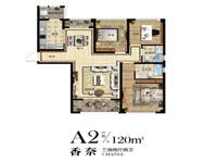 望湖公寓A2户型 香奈 3室2厅2卫 120平