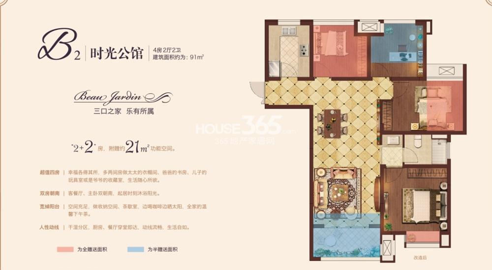 弘阳上院标准层B2户型 91㎡(8.28)