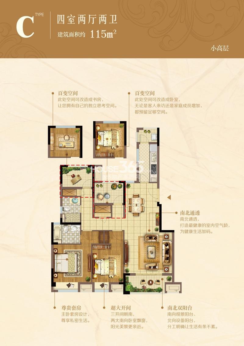 佳兆业君汇上品C户型小高层四室两厅两卫115平米