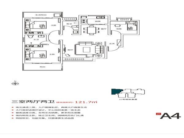 万景荔知湾21#楼A4户型3室2厅1厨2卫 121.7㎡