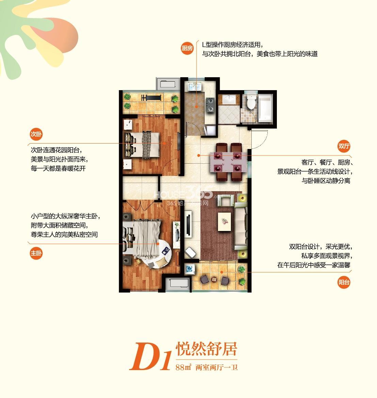 东渡湖韵青城花园D1户型88平米两室两厅一卫