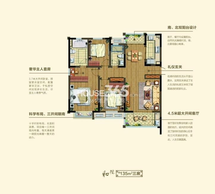中海万锦熙岸二期标准层135平方米户型图