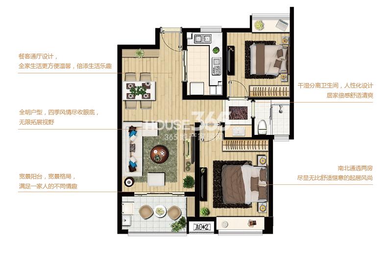 澜调国际B户型88㎡两室两厅一卫