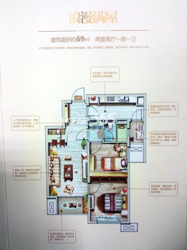 万科金色悦城三期47#楼【浪漫满屋】户型