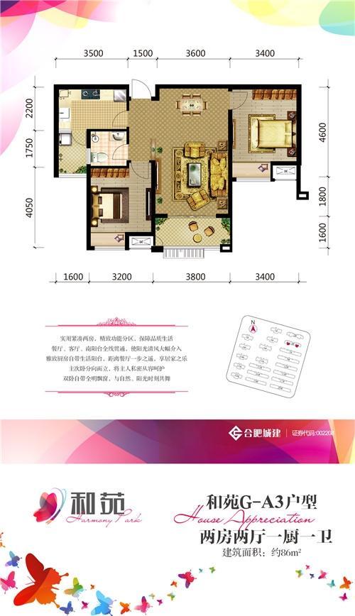 和苑 4#G-A3户型 二室二厅一卫86平米