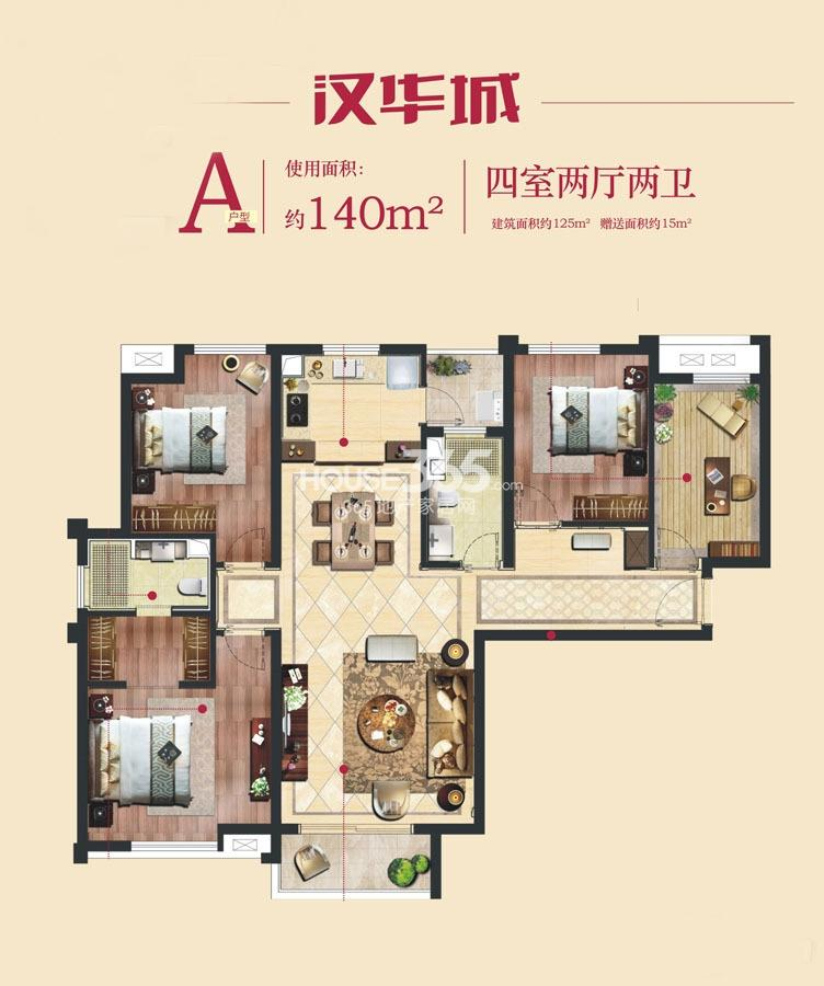 汉华城一期4#、6#楼A户型四室两厅两卫面积125㎡