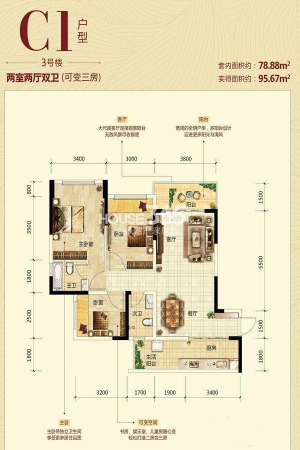 一期高层3号楼标准层C1户型图 两室两厅一厨两卫 套内78平