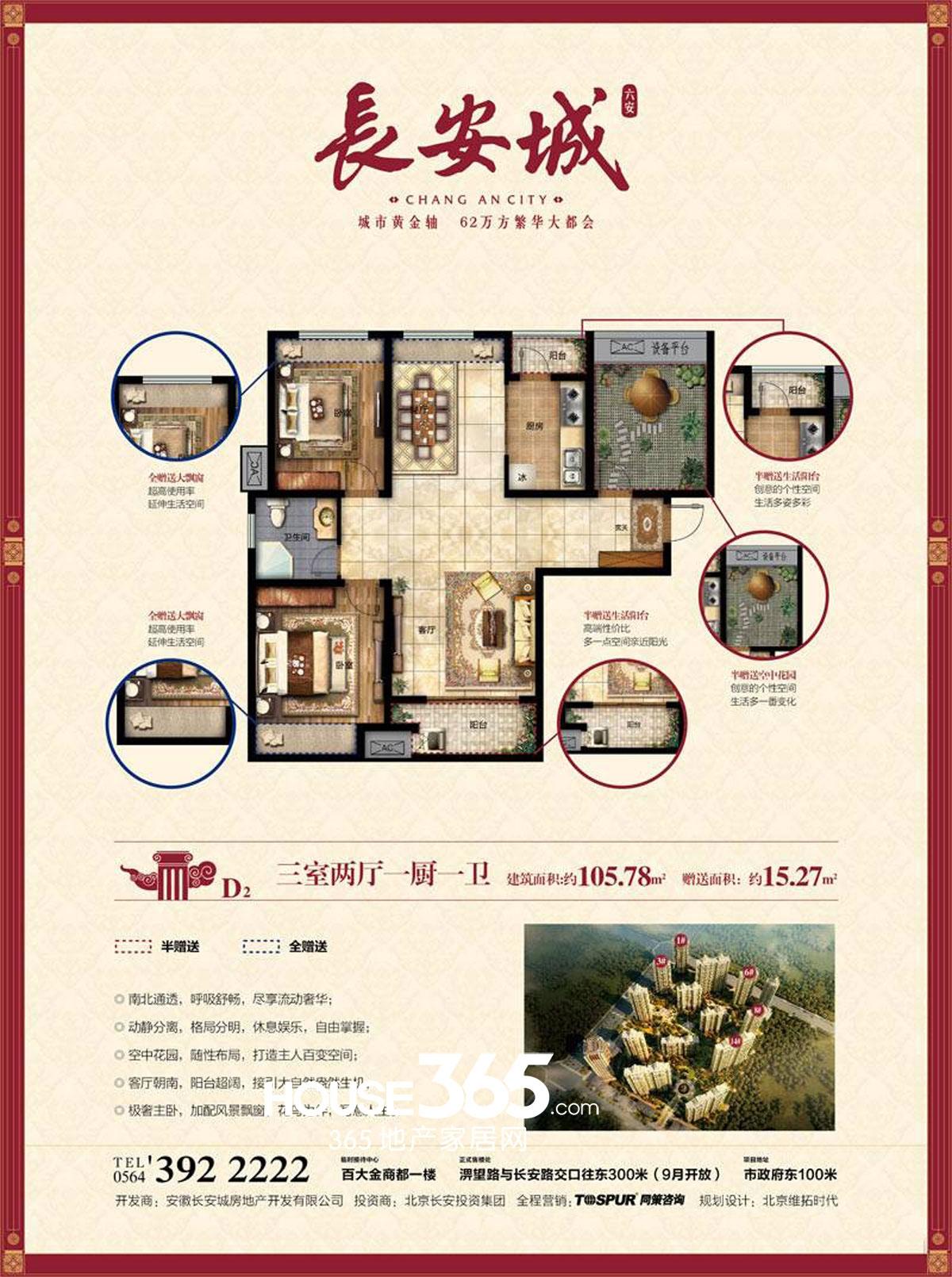长安城1#D2户型图