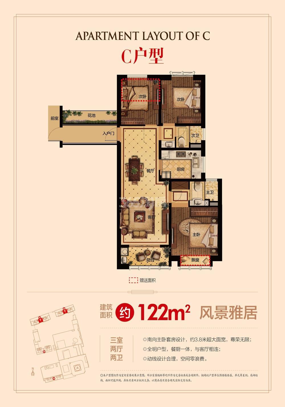 奥克斯时代未来中心1、2号楼C户型122方户型图