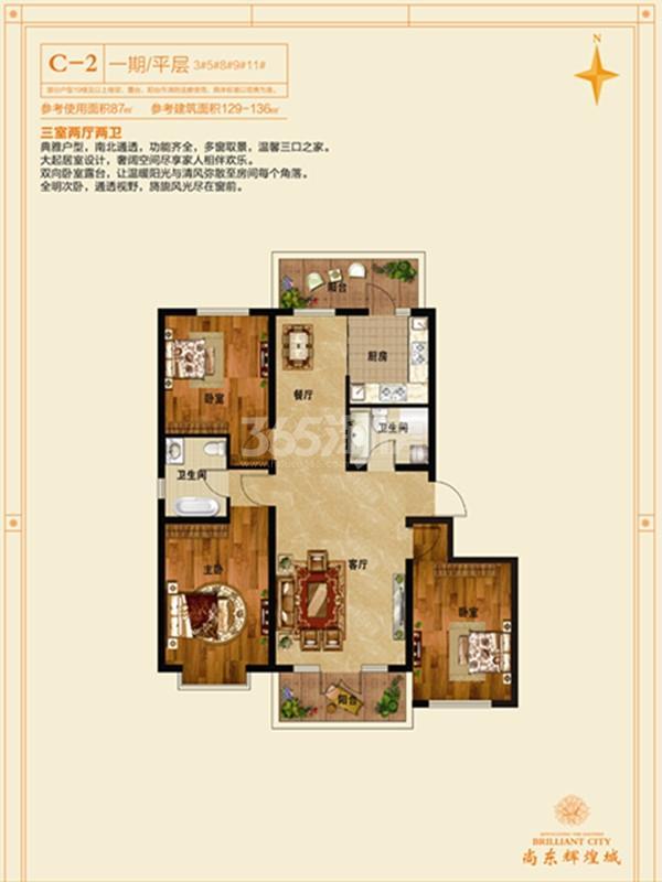 一期C2户型3室2厅2卫 参考建筑面积129平方米