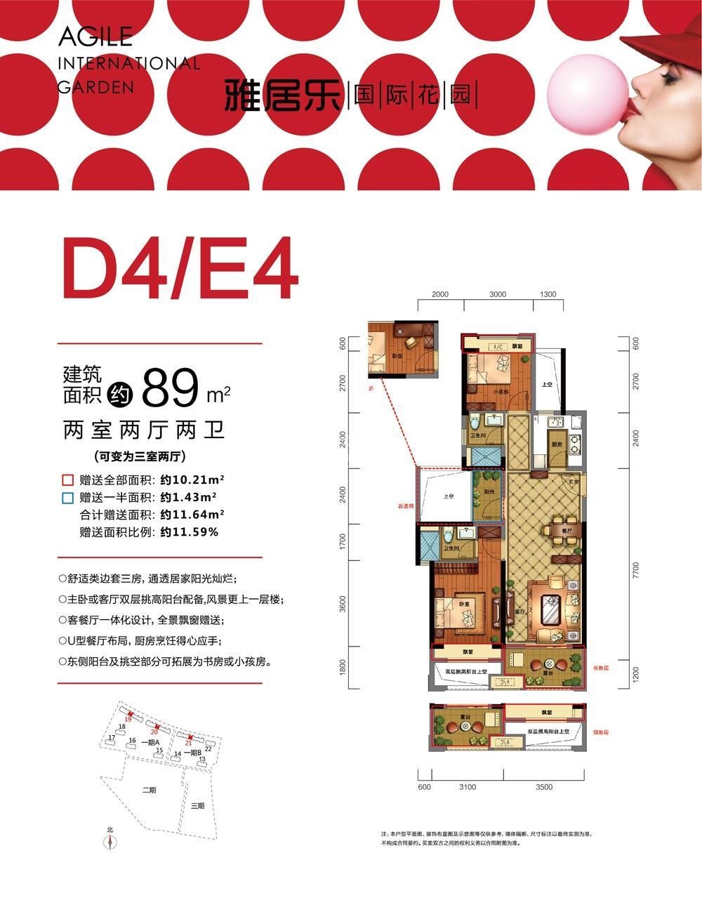 一期19—21幢D4、E4户型89方(已售)