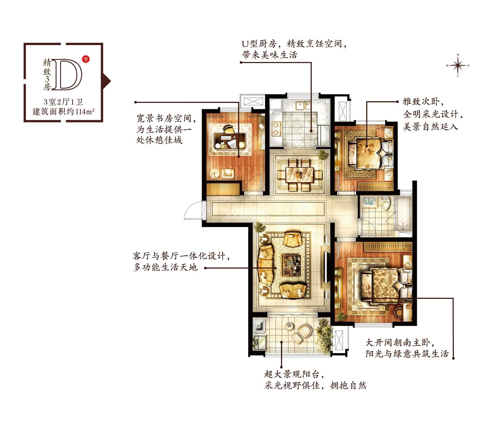 华润国际社区3期D户型114㎡