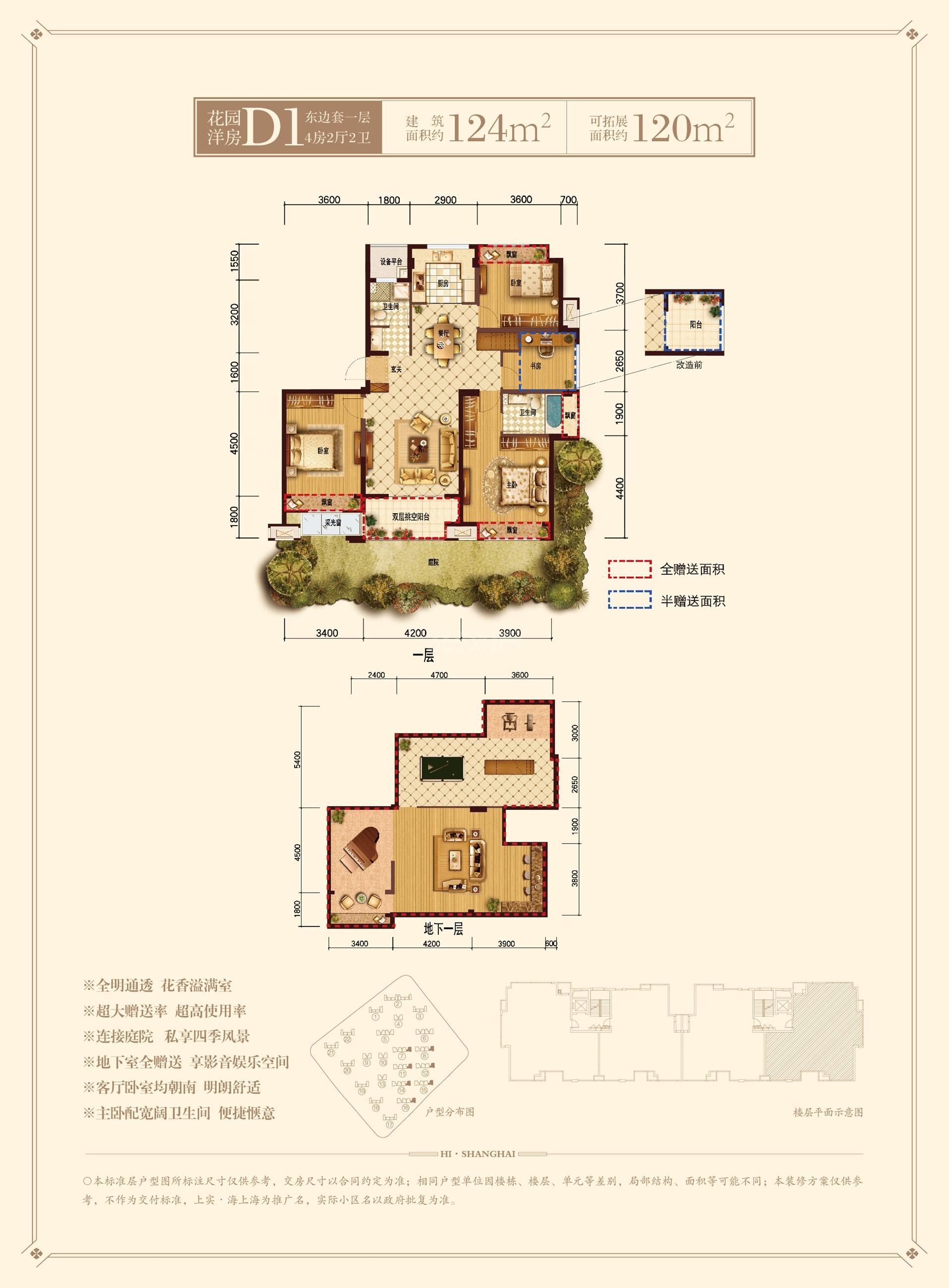 上实海上海项目花园洋房7、8、11、12、14-16号楼标准层东边套一层D1户型