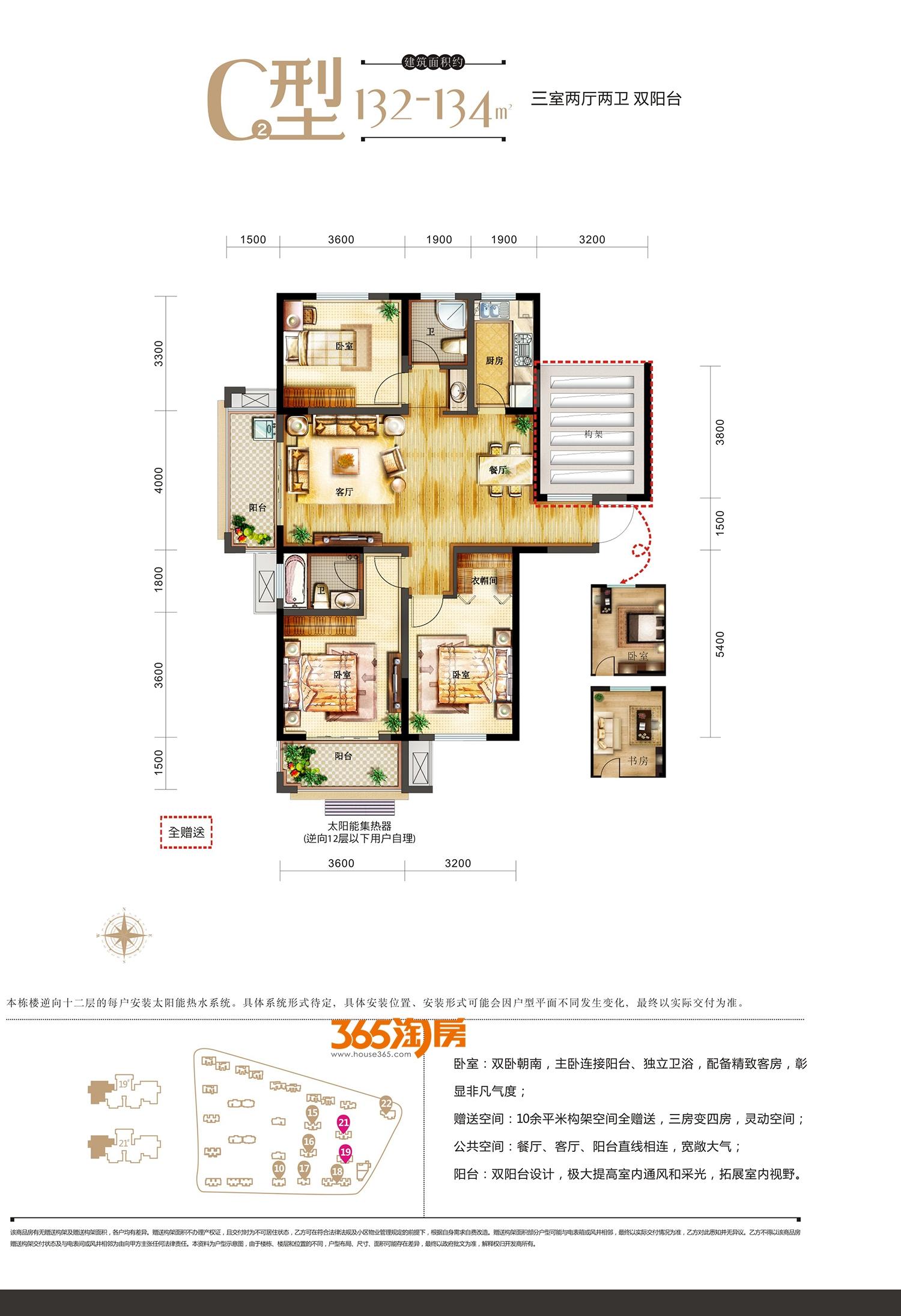 安粮城市广场C2户型(132-134平米)