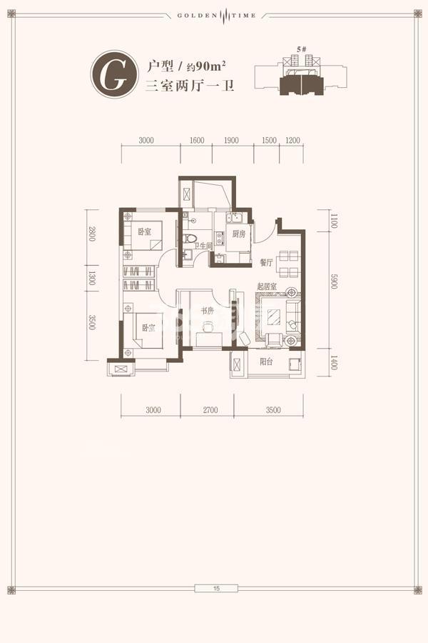 G户型90㎡两室两厅一卫