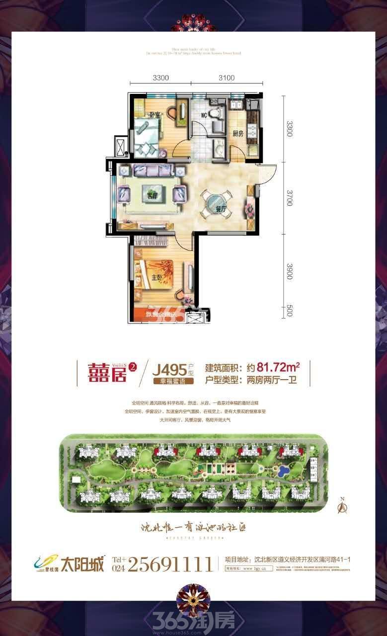 J495户型2室2厅1卫81.72平米