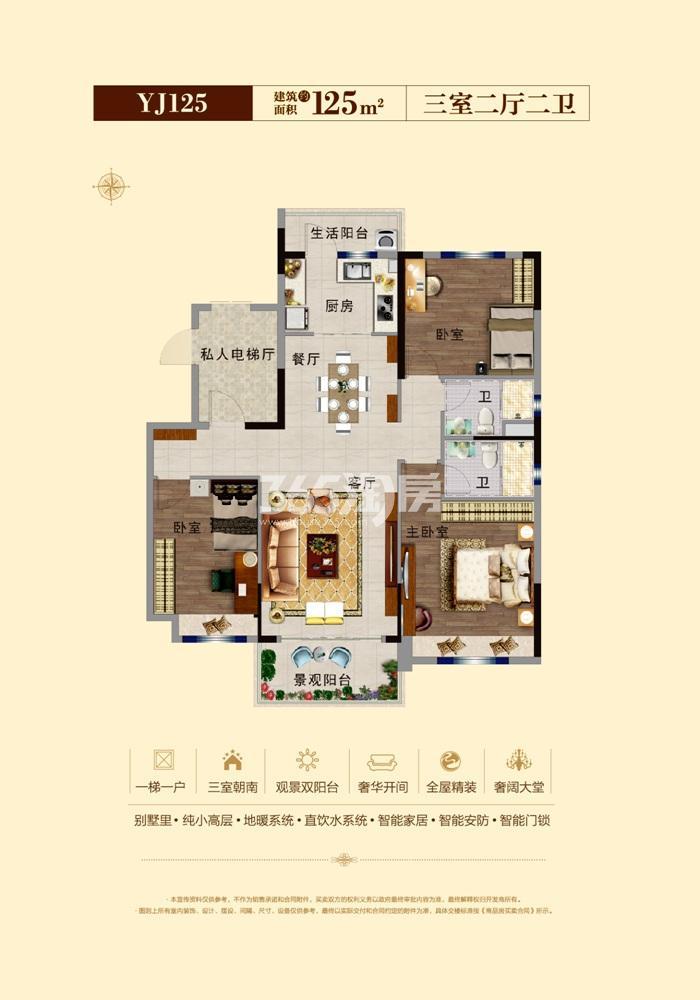 碧桂园伯爵山YJ125户型图