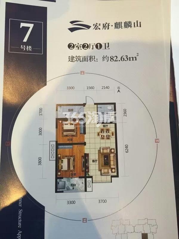 宏府麒麟山7#楼两室两厅一厨一卫82.63㎡