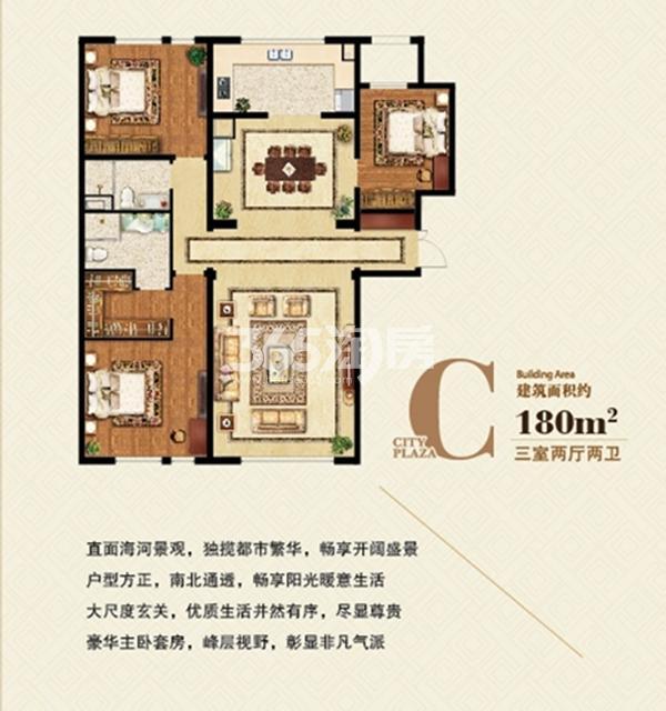 C户型 180平米三室两厅一卫