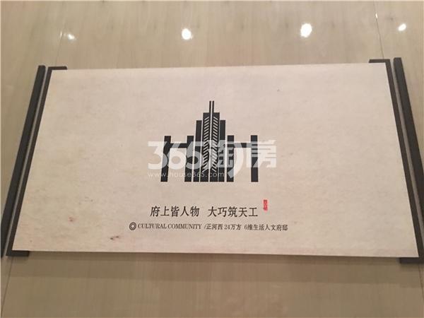 金隅紫京府实景图(9.9)