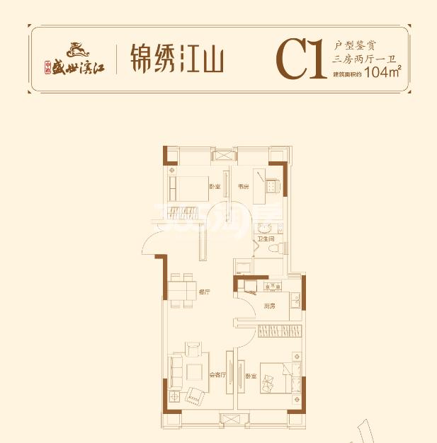 中冶盛世滨江锦绣江山C1户型104㎡三房两厅一卫