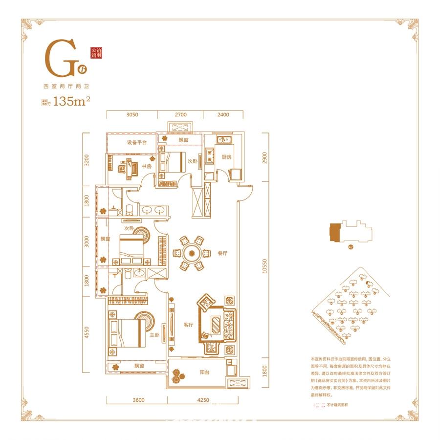 丽丰铂羽公馆G6户型