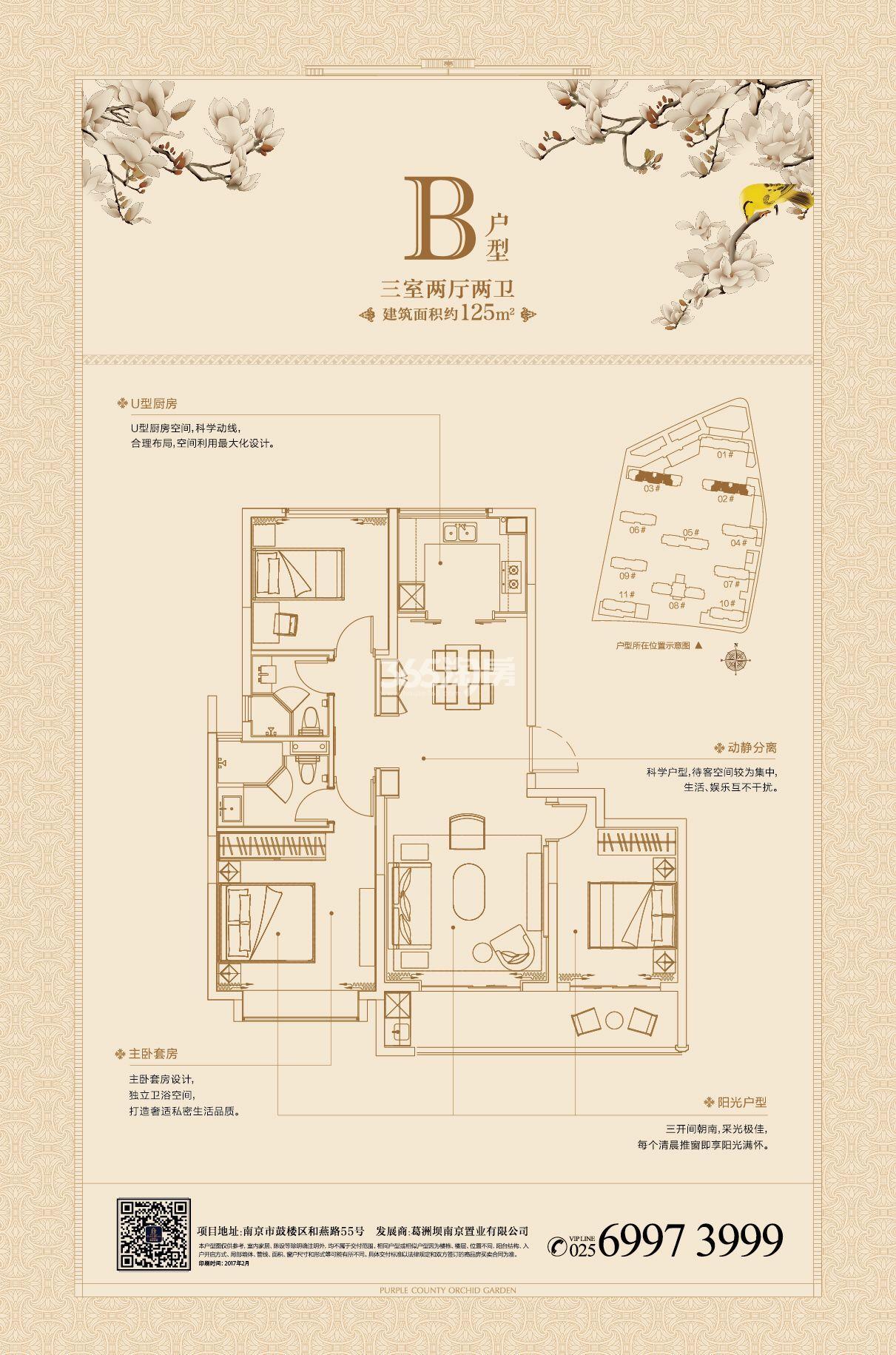葛洲坝招商紫郡蘭园125㎡3室2厅2卫户型图