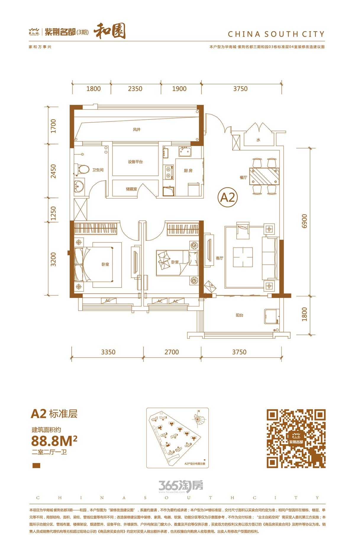 华南紫荆名都三期和园A2户型图