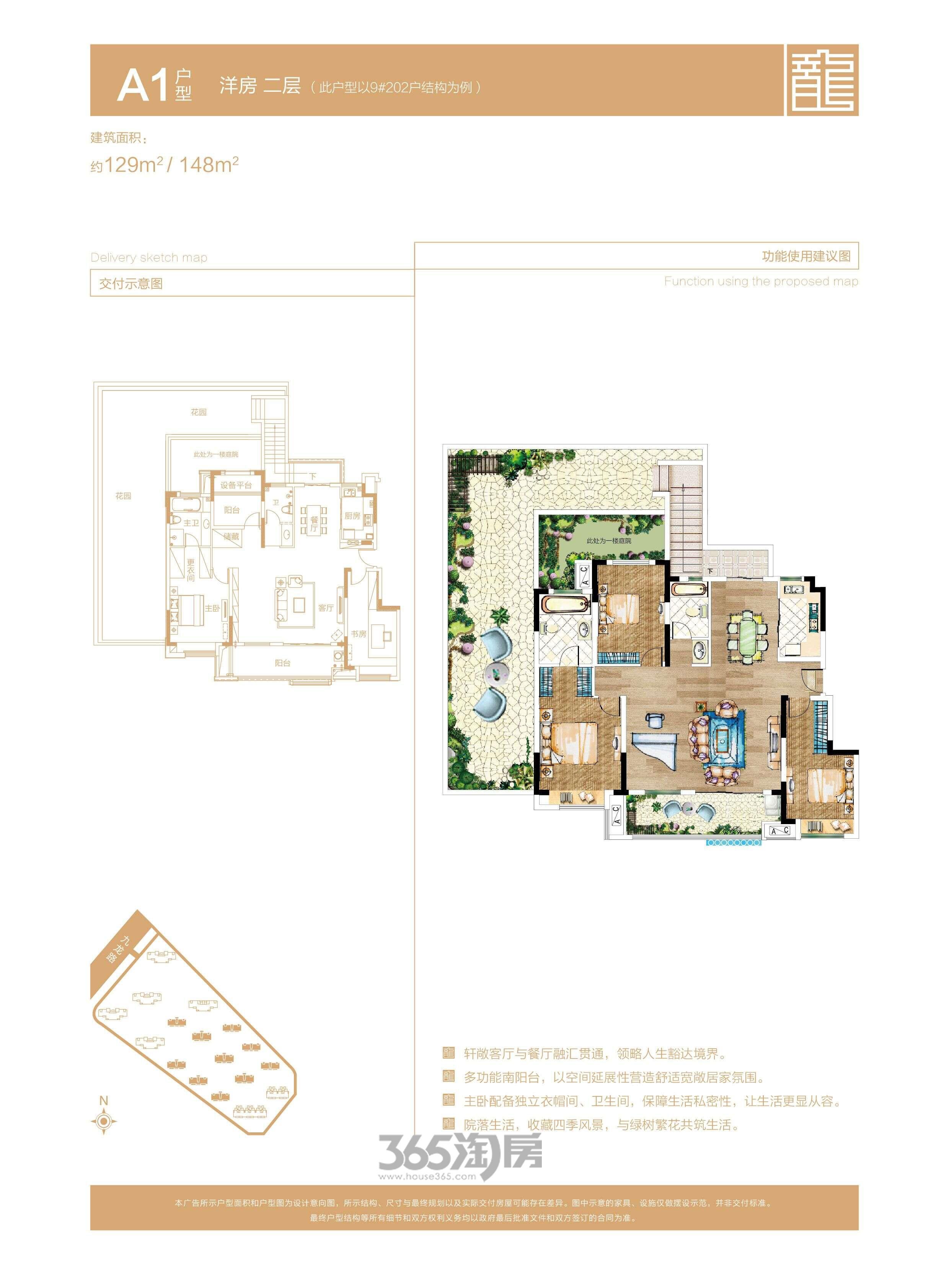 新华九龙首府洋房A1户型(129平米/148平米)