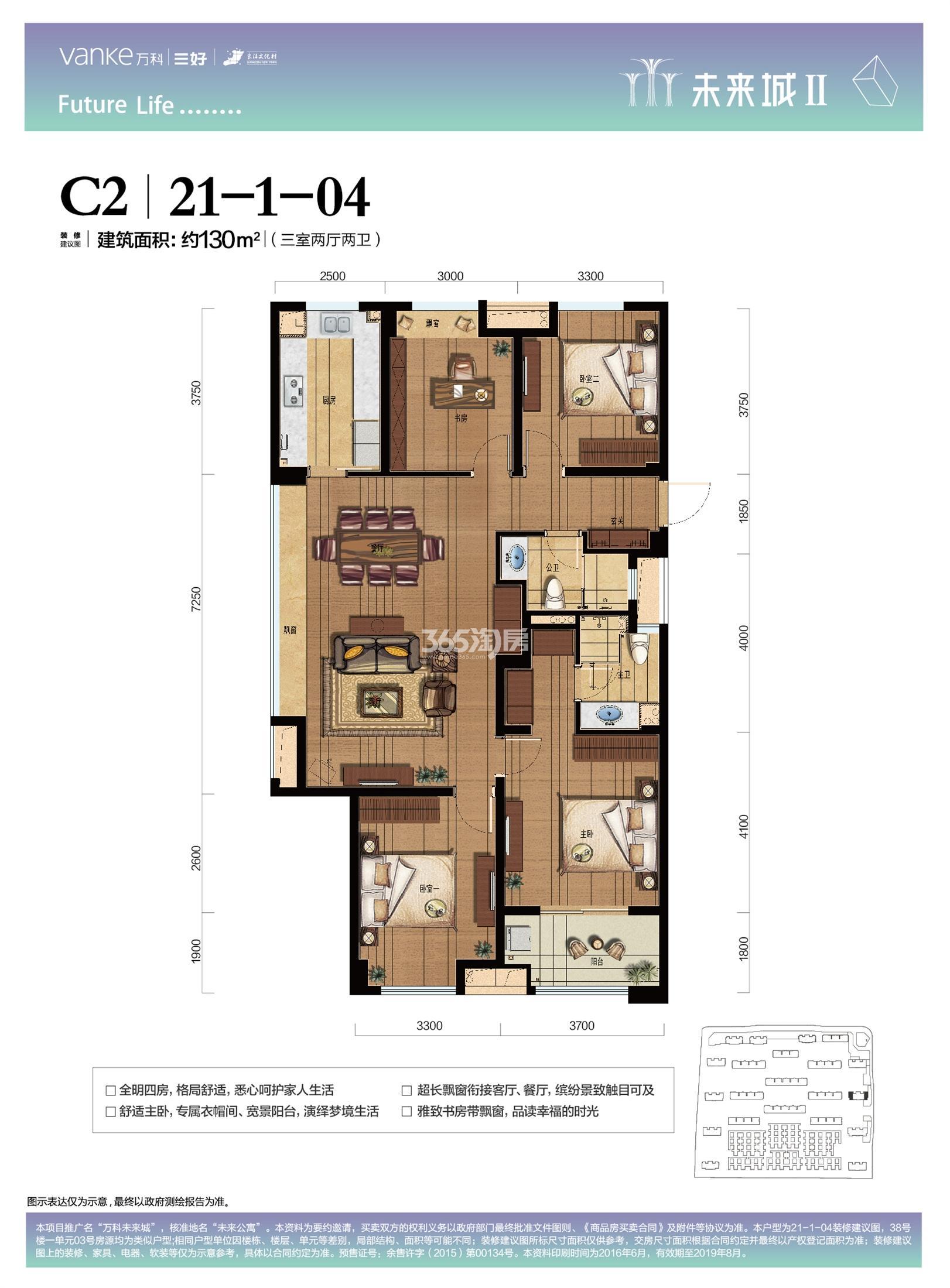 未来城二期21号楼c2户型 约130㎡