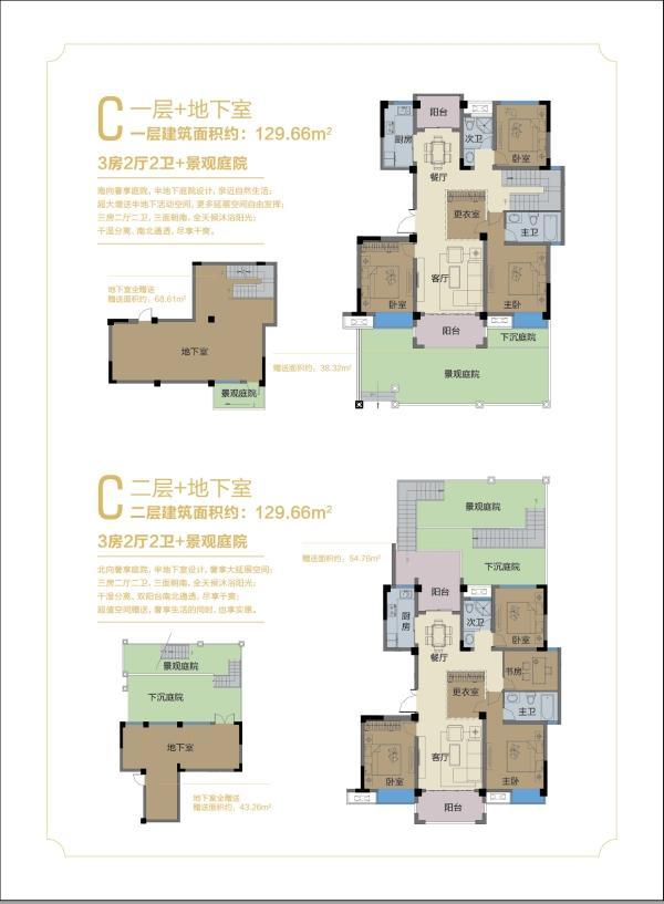 嘉泰丹霞公馆项目户型图