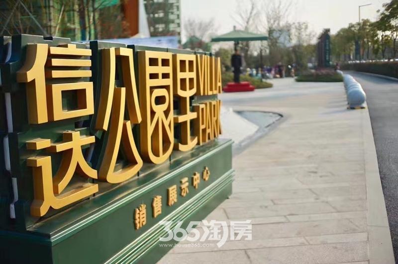 信达公园里实景图(2017.4)