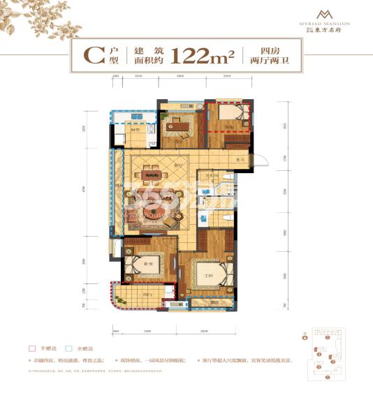 滨江东方名府C户型图122方(3、4号楼)