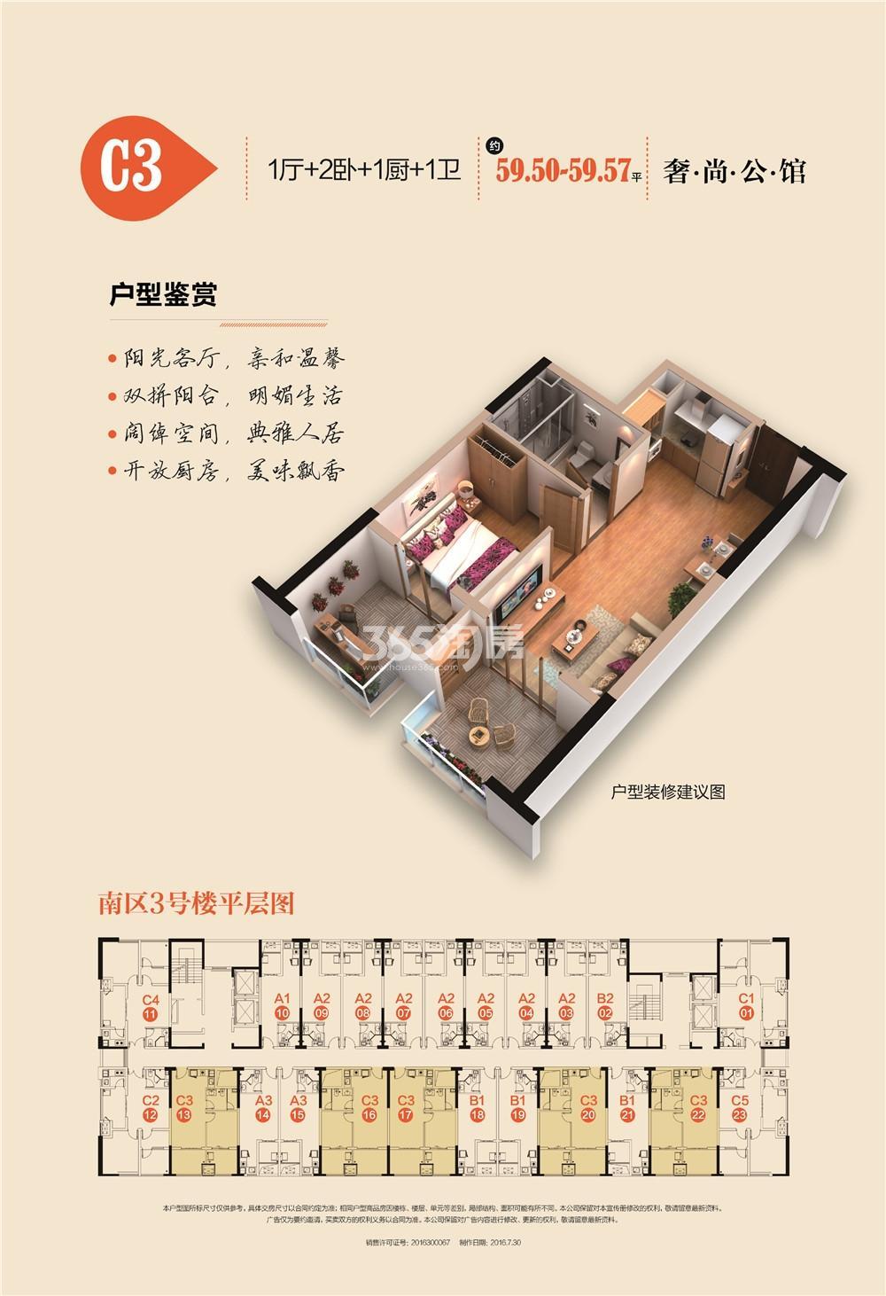 东方万汇城C3户型图59.57㎡