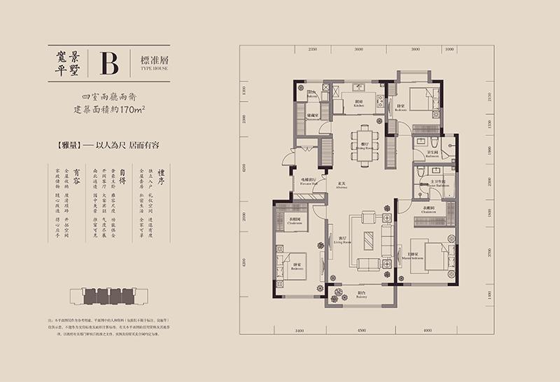 洋房B户型 170平米 4室2厅2卫