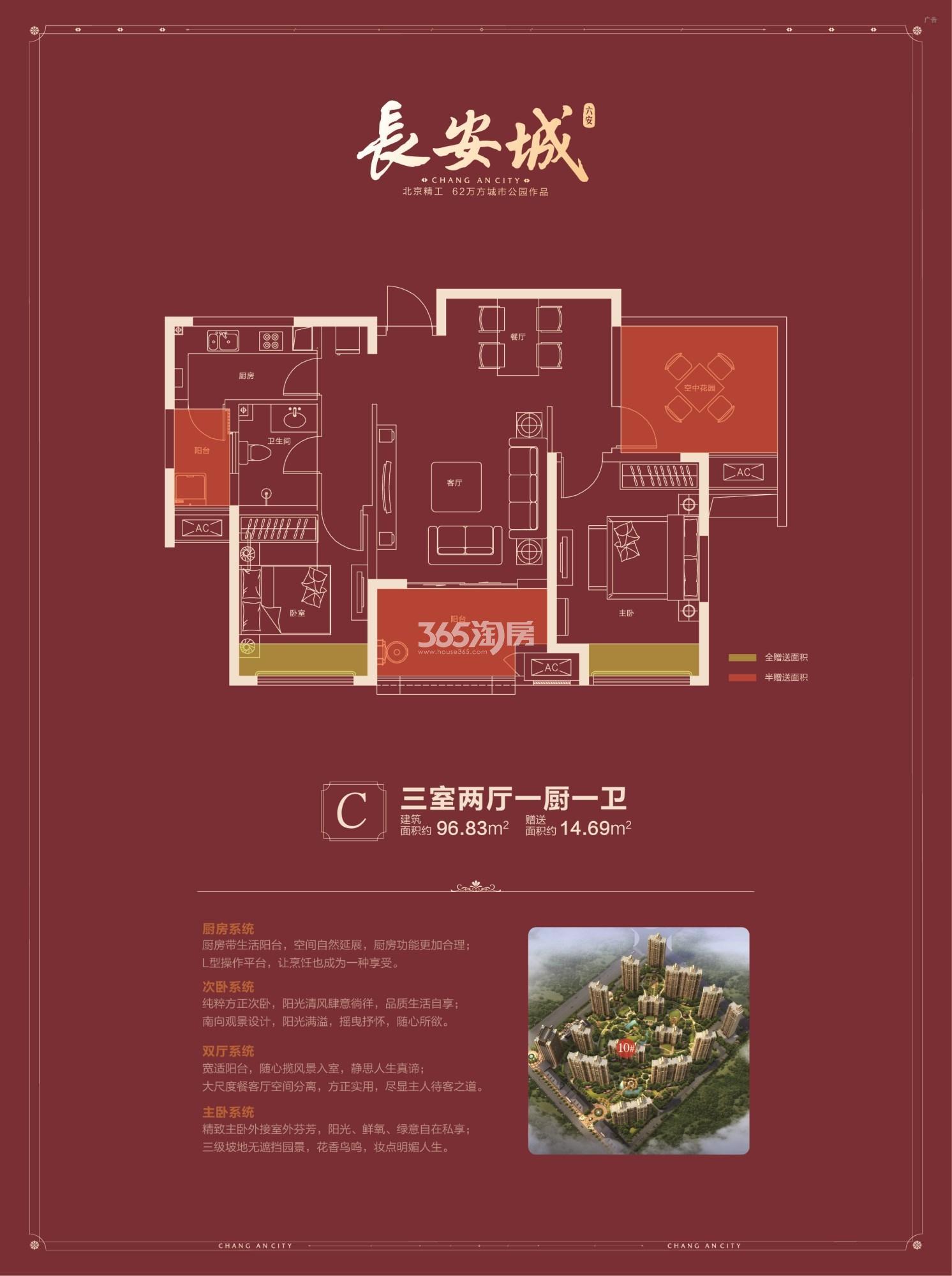 长安城项目C户型96.83平米户型图