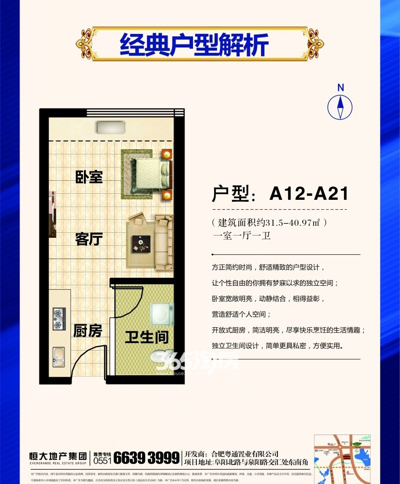 恒大帝景A12-A21户型图(31.5-40.97㎡)