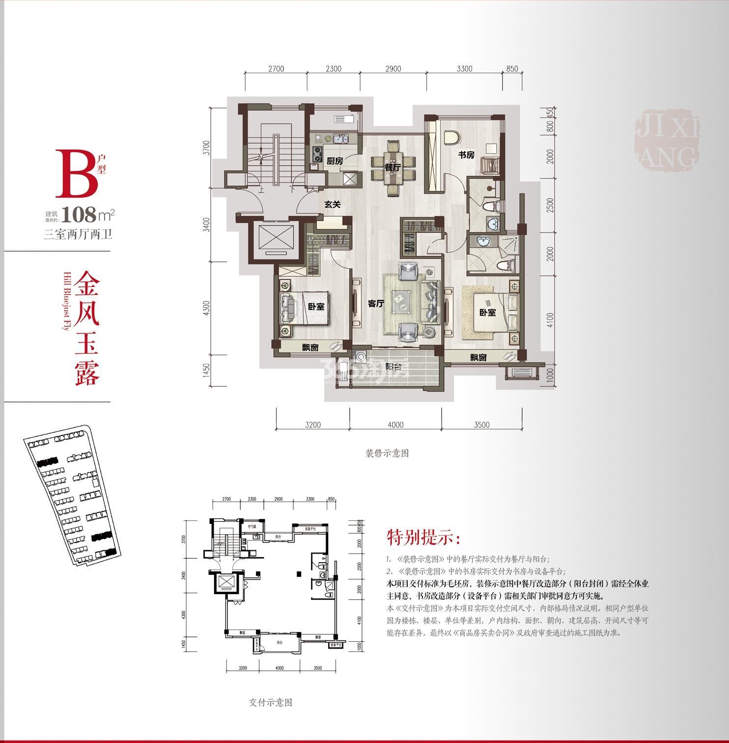 吉翔·澜山公馆户型B