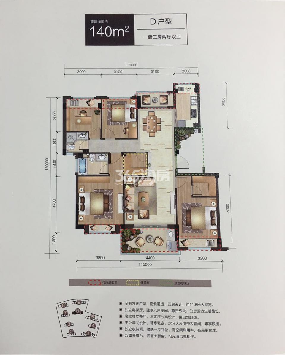 祥生云溪新语项目6号楼140方户型