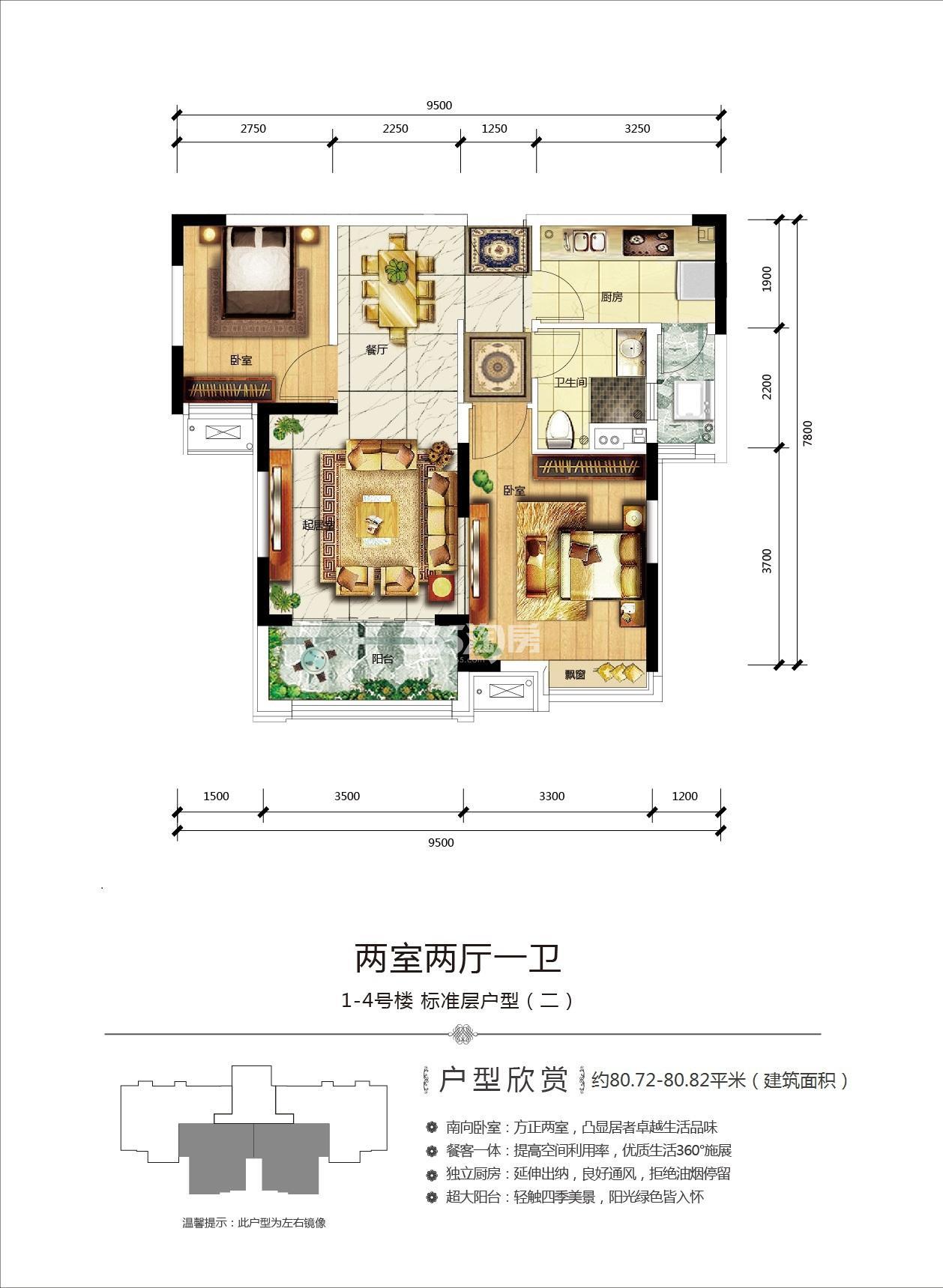 80平米两室两厅一卫