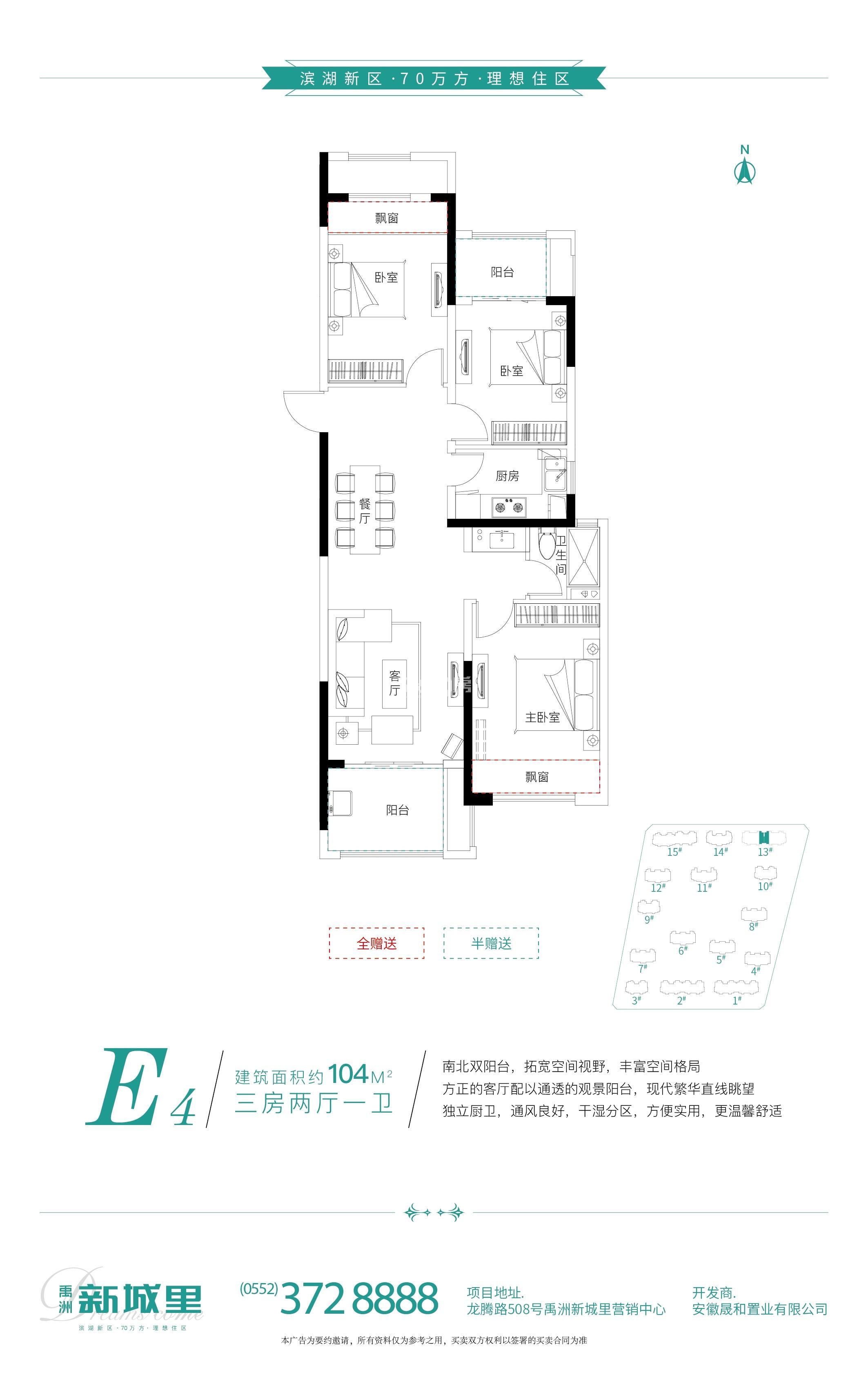 禹洲新城里 E4户型图 三室二厅一卫 104㎡