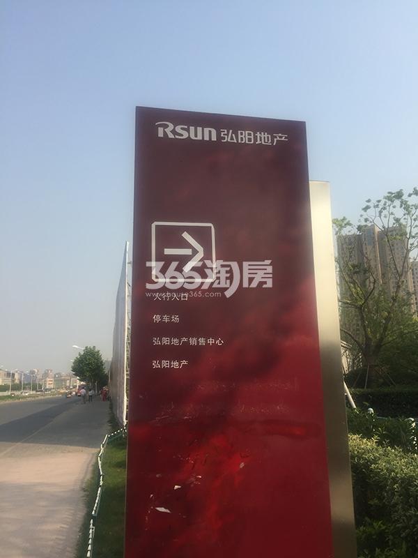 弘阳时代中心售楼处指引牌(7.16)