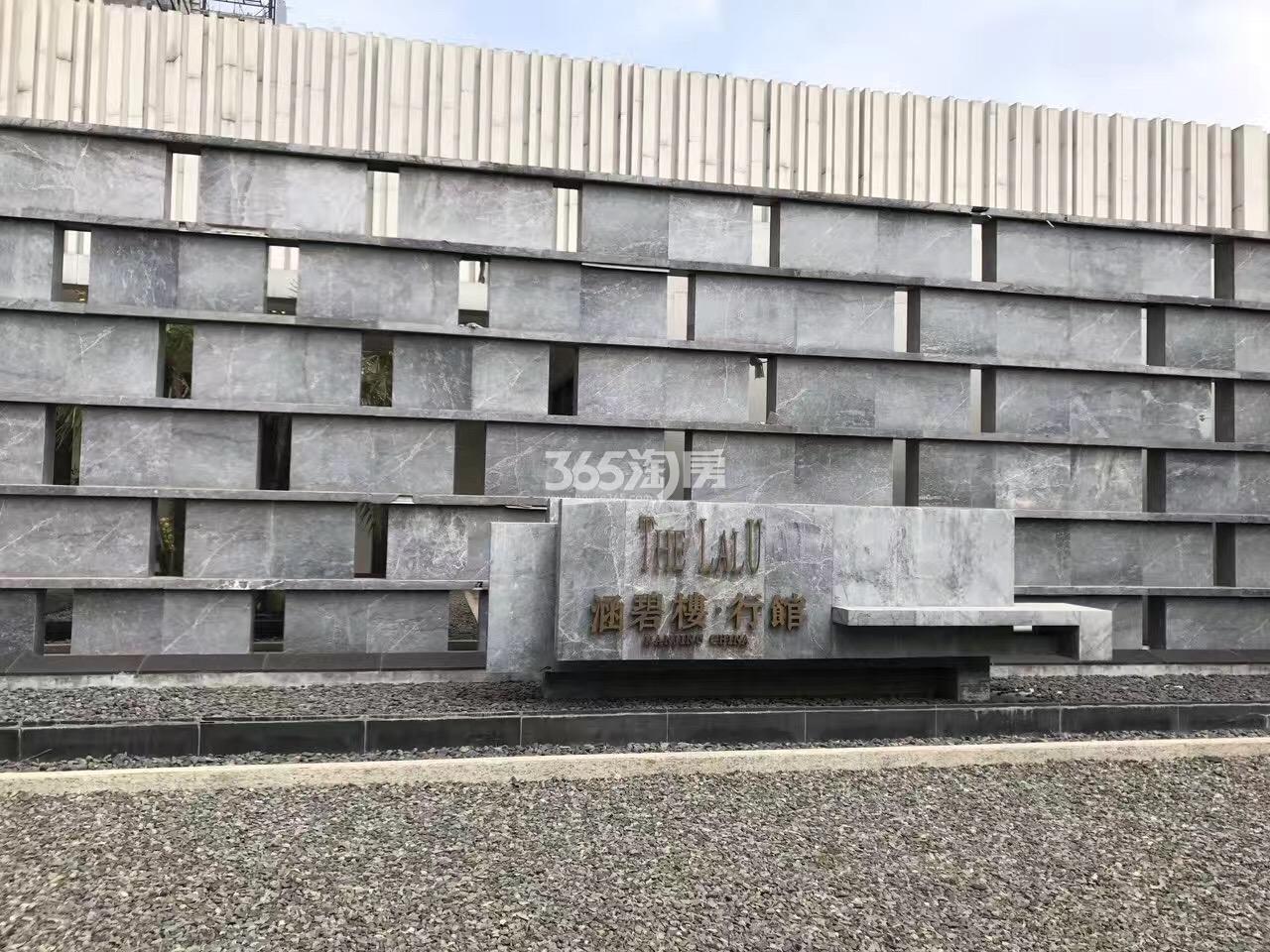 涵碧楼销售中心实景图(7.24)