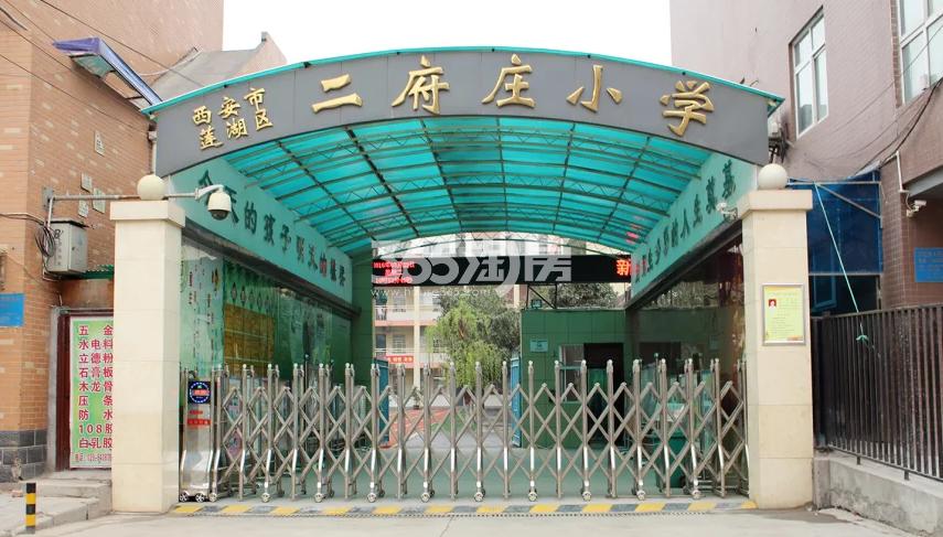恒大翡翠龙庭周边配套二府庄小学(2017.8.7)