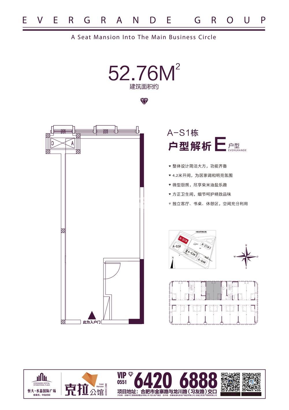 恒大水晶国际广场A-S1#楼52.76㎡E户型