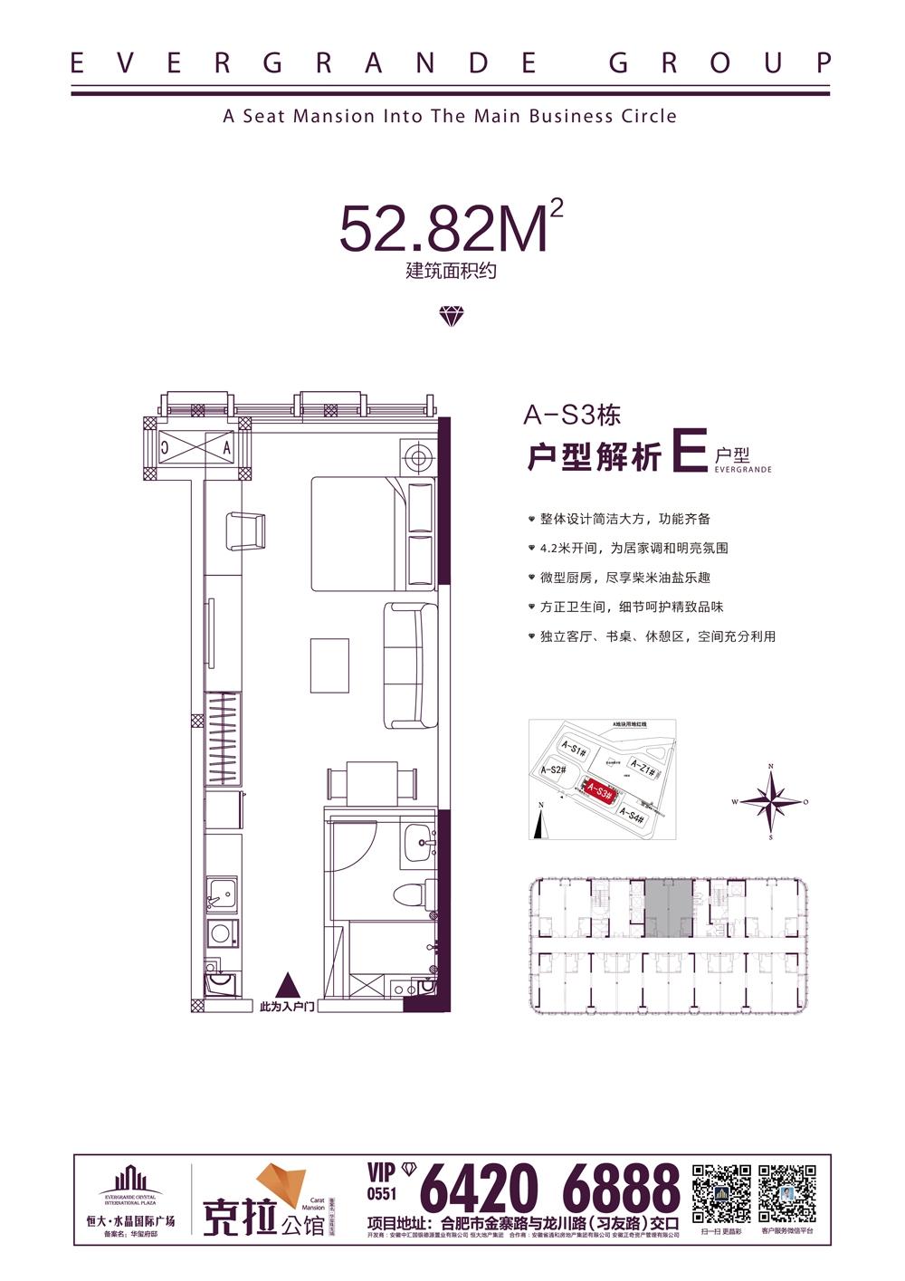 恒大水晶国际广场A-S3#楼52.82㎡E户型